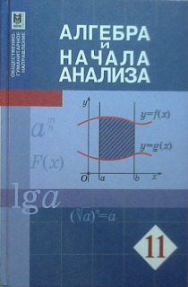 Алгебра. Начало Анализа 11 Решебник