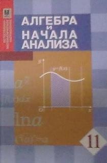 Гдз по алгебре а абылкасымова