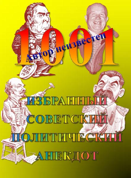 1001 избранный советский политический анекдот
