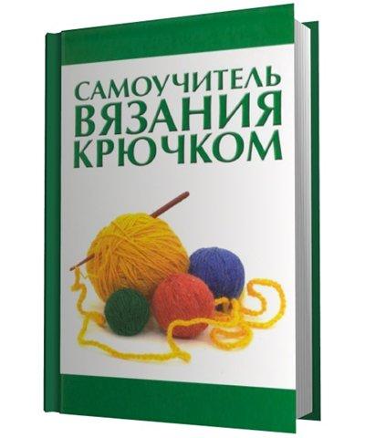 В. Н. Мосякин. Cамоучитель вязания крючком