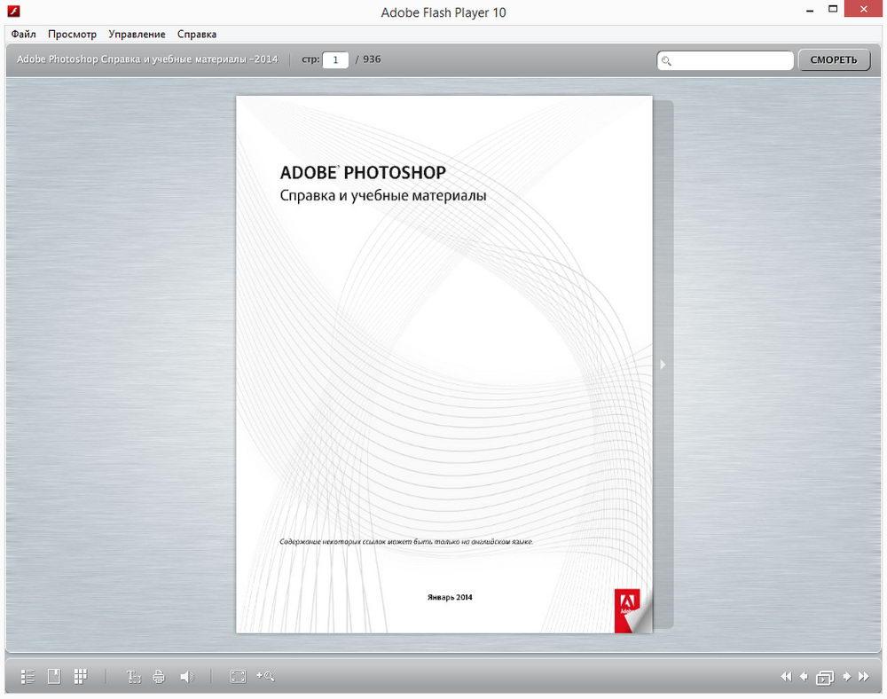 Adobe Photoshop. Официальное руководство пользователя.
