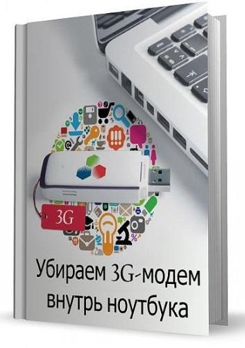 Убираем 3G модем внутрь ноутбука