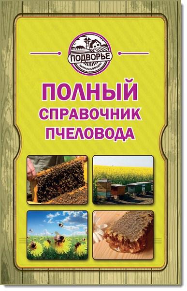 Тамара Руцкая. Полный справочник пчеловода