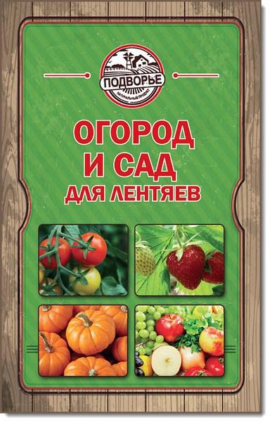 Тамара Руцкая. Огород и сад для лентяев