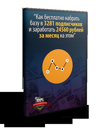 КАК БЕСПЛАТНО НАБРАТЬ БАЗУ В 3281 ПОДПИСЧИКОВ