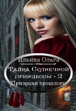 Тайна Солнечной принцессы - 2. Призраки прошлого