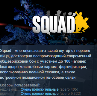 SQUAD (Steam gift / RU / CIS)