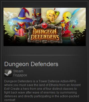 Dungeon Defenders  (Steam Gift / ROW / Region Free)
