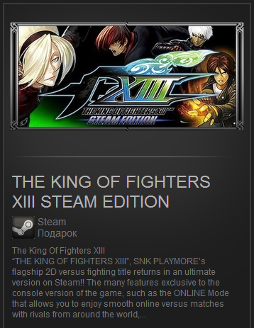 The King Of Fighters XIII (Steam Gift / Region Free)
