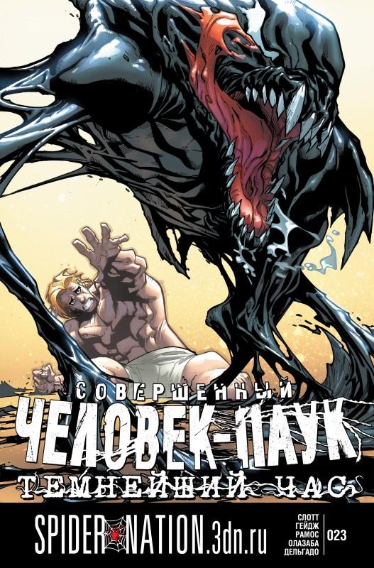 Совершенный Человек-Паук #23 / Superior Spider-Man #23