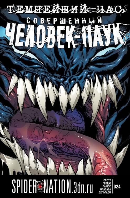 Совершенный Человек-Паук #24 / Superior Spider-Man #24