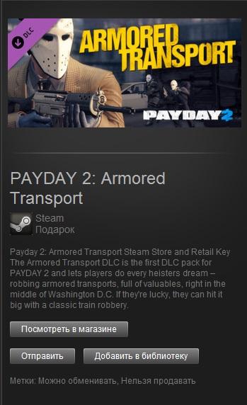 Ключ Активации Payday 2