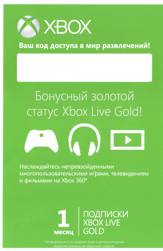 Xbox Live Gold - 1 month (all countries) WORLDWIDE (SCA