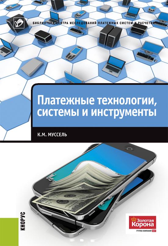 Платежные технологии: системы и инструменты