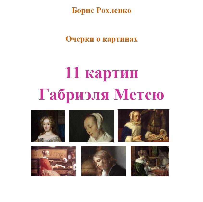 Очерки о картинах 11 картин Габриэля Метсю