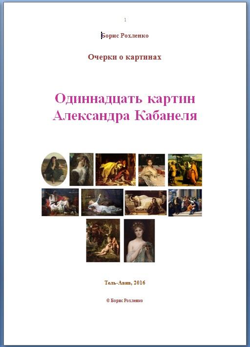 11 картин Александра Кабанеля