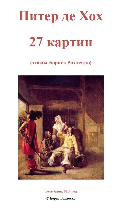 Питер де Хох. 27 картин. Этюды Бориса Рохленко