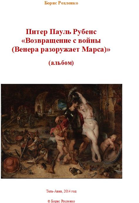 Питер Пауль Рубенс Возвращение с войны (альбом)