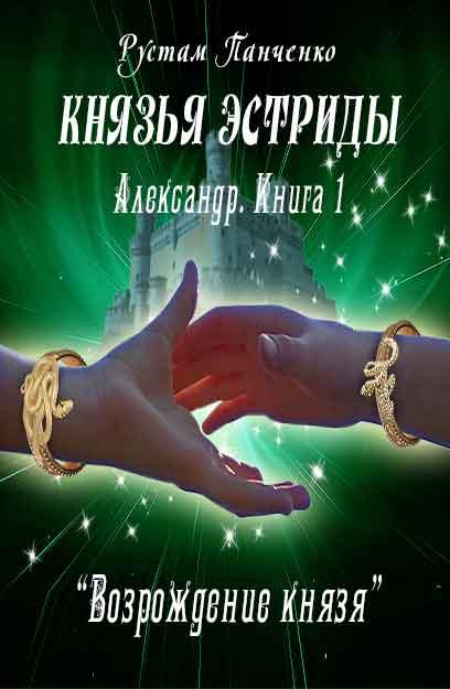панченко рустам князья эстриды