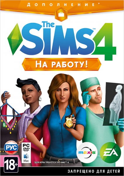 The Sims 4 На работу.(The Sims 4 Get to Work) DLC