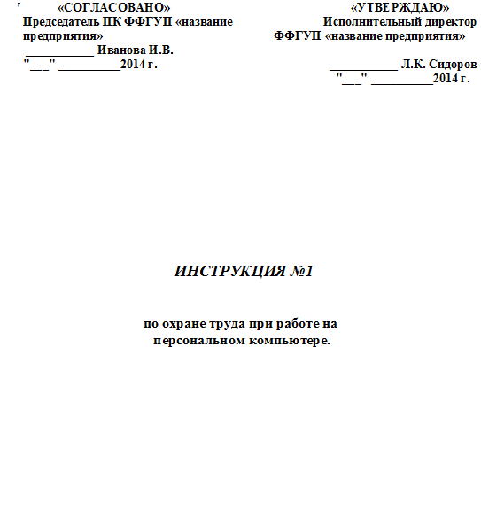 Инструкция по ОТ при работе на персональном компьютере.
