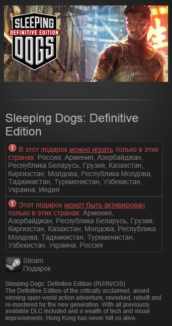 Sleeping Dogs: Definitive Edition (Steam Gift/RU/CIS)