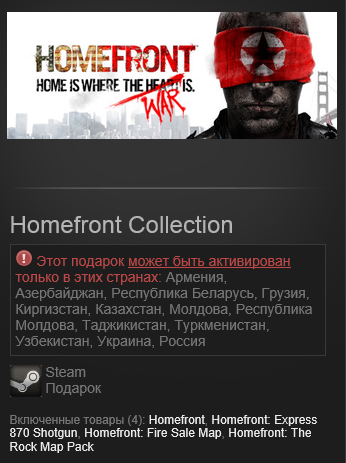 Homefront Collection (Steam Gift/RU/CIS)