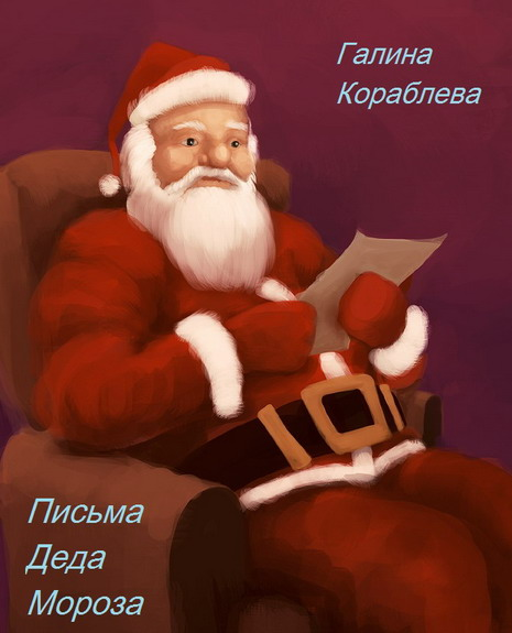 Письма Деда Мороза (pdf)