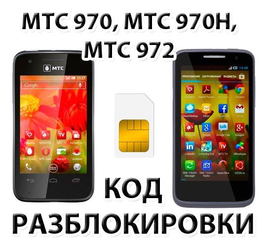 Полезные коды на MTC 970, МТС 972 - ALL Похожие статьи Интернет-магазин
