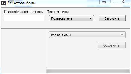 ВК Фотоальбомы (Скачать изображения ВКонтакте)
