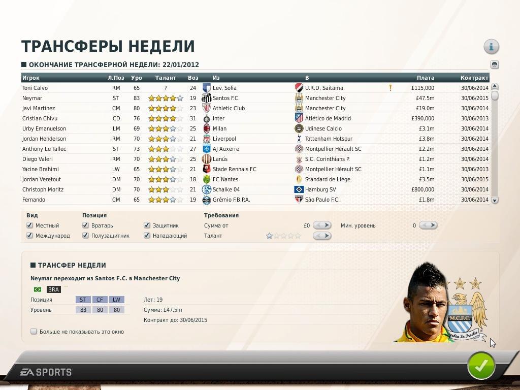 Покупка FIFA Manager 14.