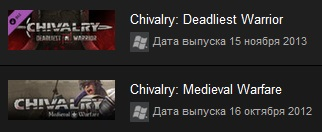 Chivalry: Complete Pack (Steam Gift |ROW| Region Free)