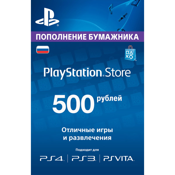 Payment card Playstation Network RUS 500 rubles