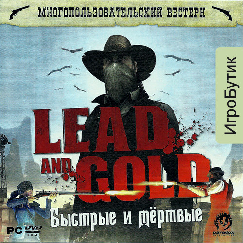 LEAD and GOLD: Быстрые и мёртвые ( 1С / Steam / Фото )