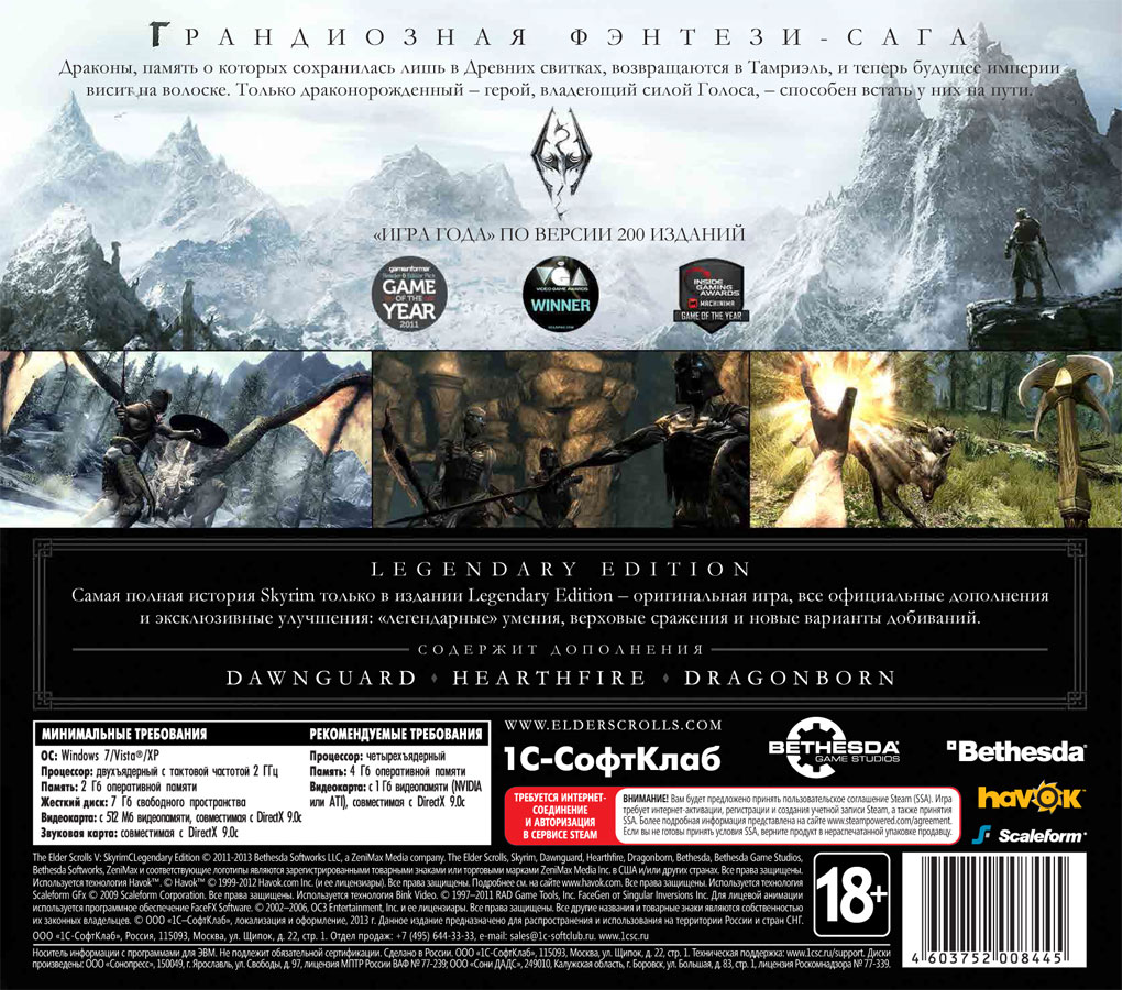 TES 5 Skyrim – Legendary Edition (Steam) ключ активации
