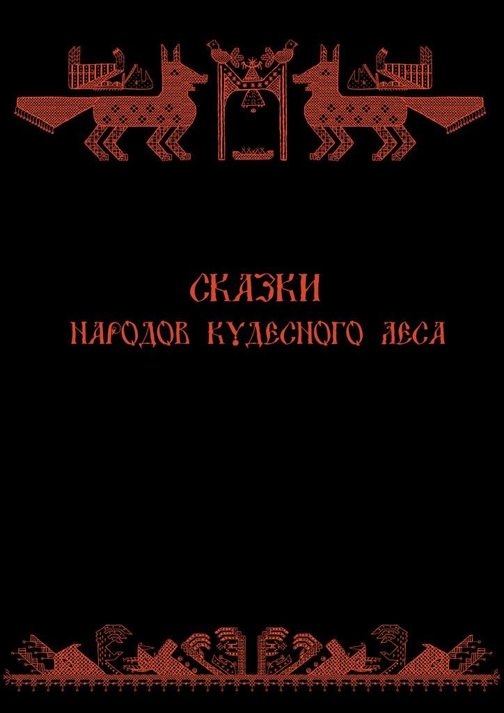 Сказки народов Кудесного Леса