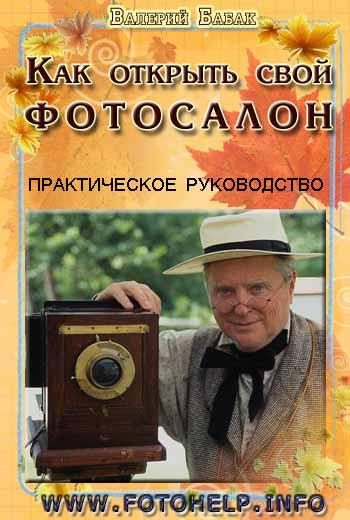 Электронные книги / Бизнес и экономика / Бизнес ...: http://citi-book.ru/shop/elektronnye_knigi/biznes_i_ekonomika/biznes-planirovanie/kak_otkryt_fotosalon_vlozhiv_vsego_600_dollarov/