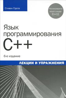 Язык программирования С++. Лекции и упражнения+Примеры