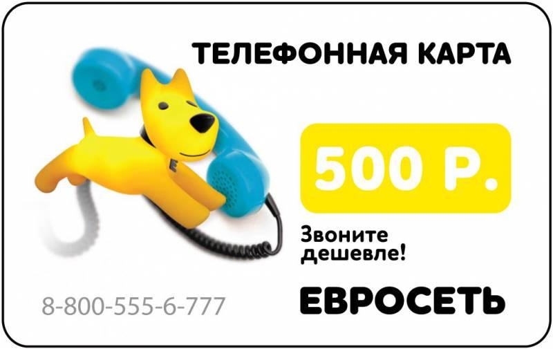 Универсальная карта Евросеть (8-800) 500 рублей