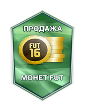 Selling coins FIFA 16 UT on the platform XBOX and BONUS