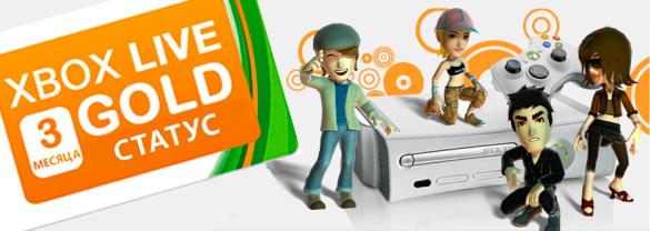 Купить 3 месяца - Xbox Live Gold (RUS / EU / )+ПОДАРОК