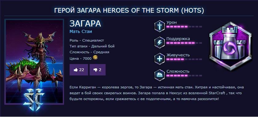 Купить ГЕРОЙ ЗАГАРА ДЛЯ HEROES OF THE STORM