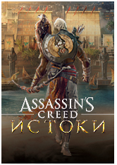 Assassins Creed Origins (STEAM) ONLY FOR RUSSIA