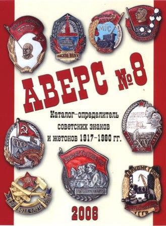 Аверс № 8.(цветной) Каталог-определитель советских знак
