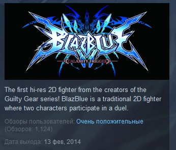 BlazBlue: Calamity Trigger STEAM GIFT RU/CIS
