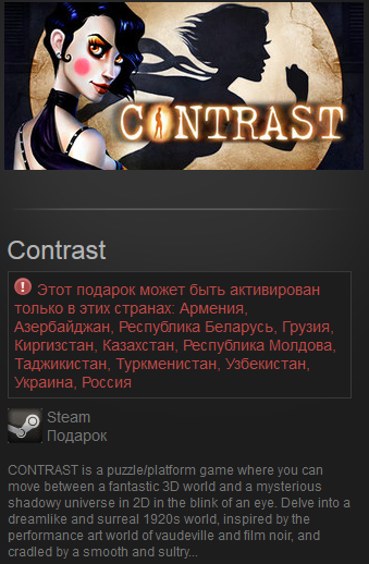 Contrast (Россия+СНГ) Steam Gift