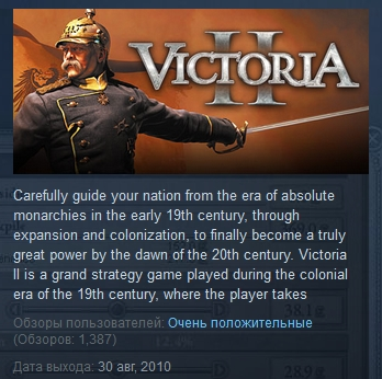 Victoria II STEAM GIFT RU/CIS+ПРОМО-КОД
