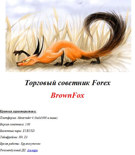 Торговый советник BrownFox v1.00