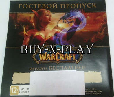 WORLD OF WARCRAFT guest pass RU KEY
