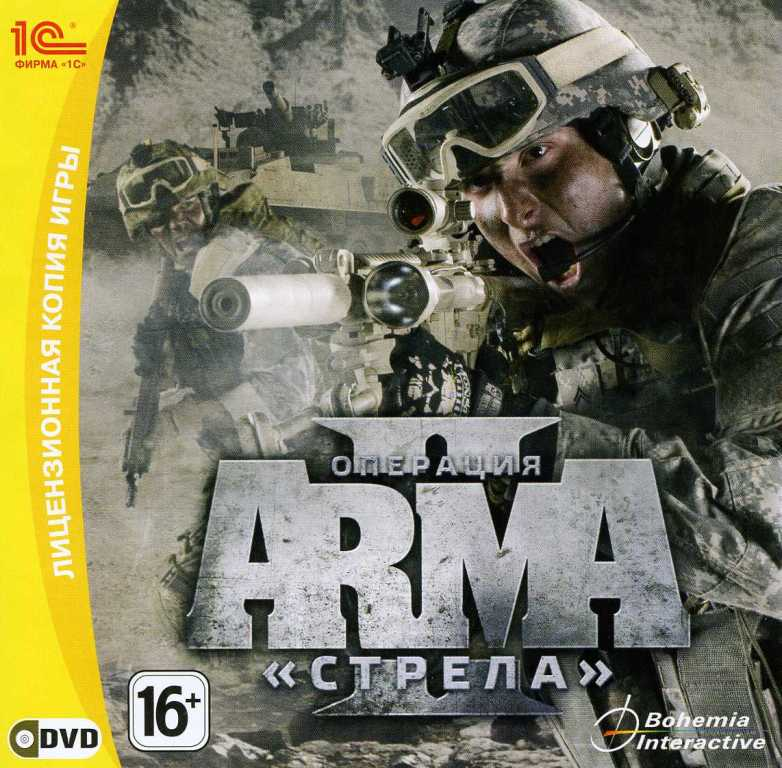 Arma 2: Operation Arrowhead RFT (2DLC/Steam)